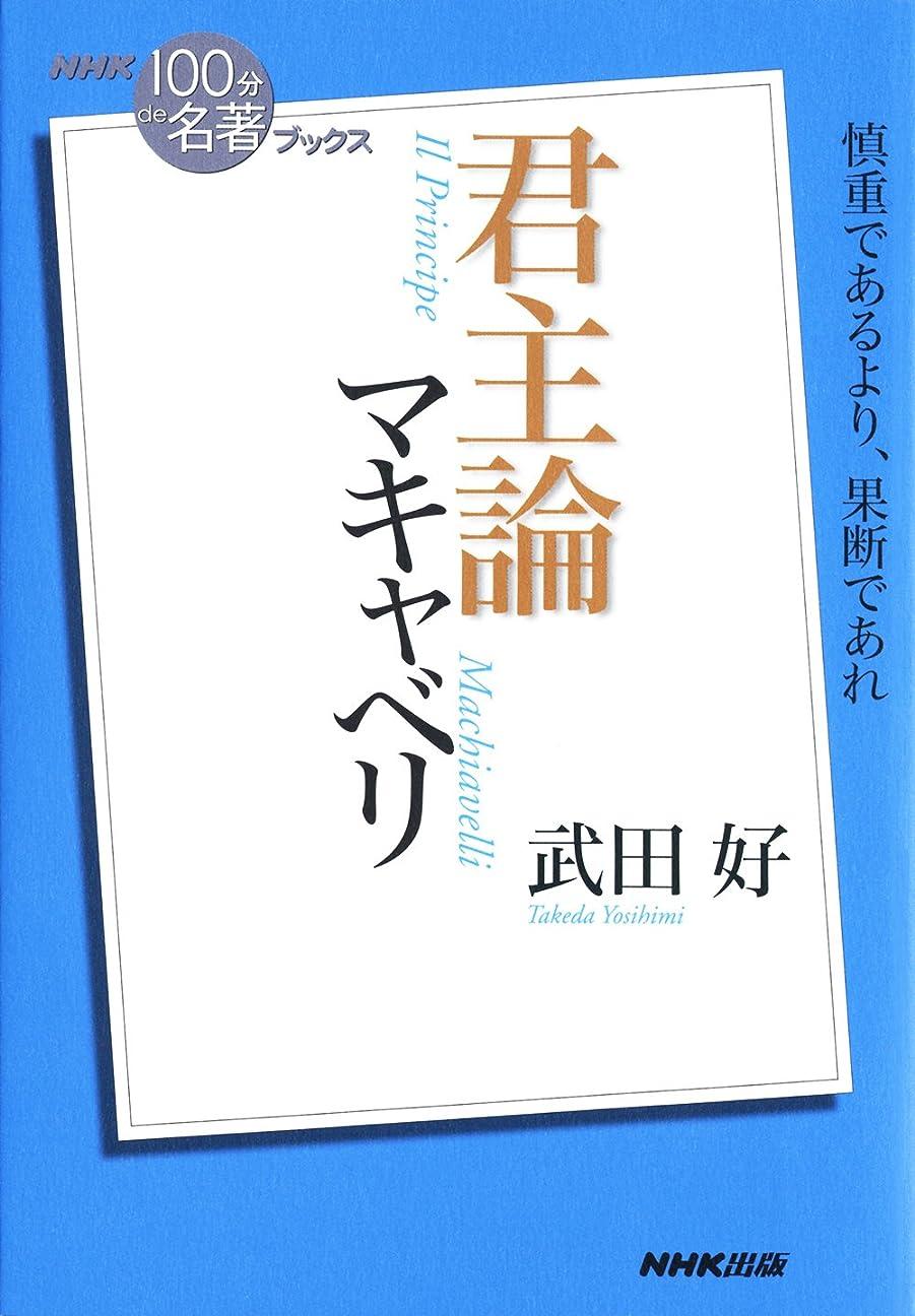図挑発する陽気なNHK「100分de名著」ブックス マキャベリ 君主論 NHK「100分de名著」ブックス