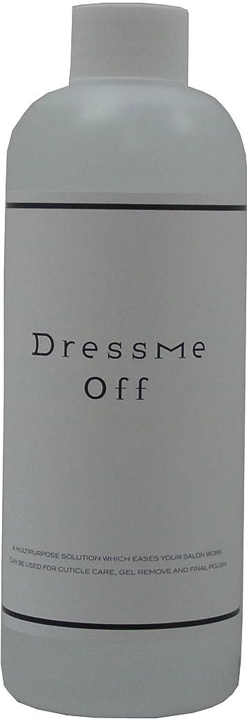 ファイター移住する免除するドレスミーオフ(爪化粧料) 300ml