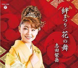 Shigaku Shida - Yume No Ukihashi / Nagare [Japan CD] COCA-16560