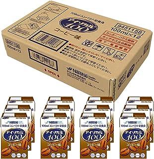 Nestle(ネスレ) アイソカル 100 コーヒー味 (100ml×12本セット) コンパクト栄養食 (高カロリー たんぱく質 栄養バランス) 栄養補助食品 栄養ドリンク