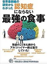 表紙: 認知症にならない最強の食事   認知症予防研究協会