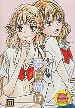 君に届け 11 アニメDVD付限定版 (マーガレットコミックス)