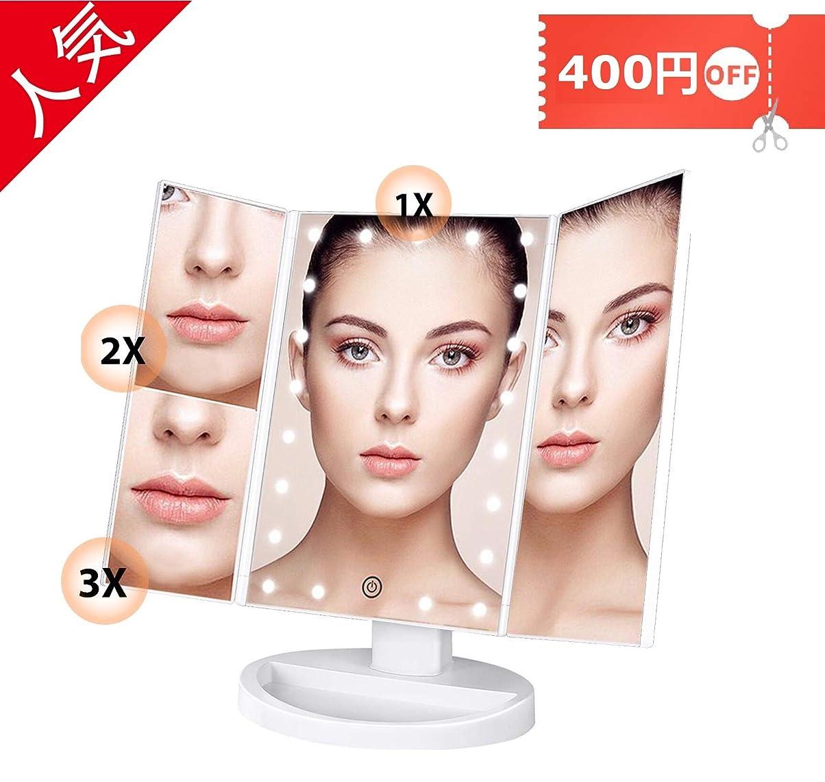トーン地理これまでsoafiya 化粧鏡 化粧ミラー 鏡 三面鏡 女優ミラー 卓上 led付き 折りたたみ 拡大鏡 2&3倍 明るさ調節可能 180°