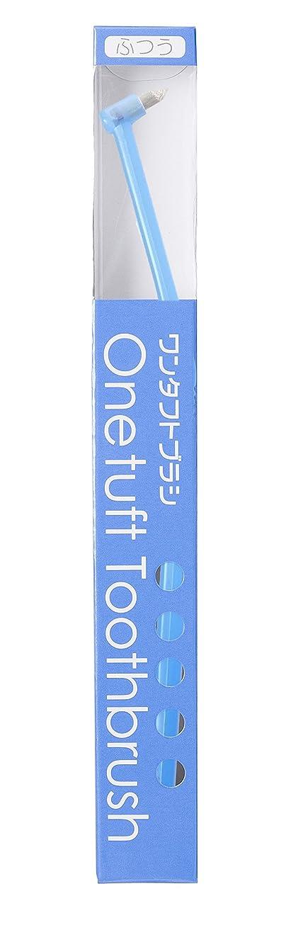 フラスコメロディアス万歳【Amazon.co.jp限定】歯科用 LA-001C 【Lapis ワンタフトブラシ ジェリー(ブルー)】 ふつう (1本)◆ グッドデザイン賞受賞商品 ◆ 【日本製】