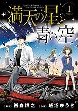 満天の星と青い空(1) (サンデーGXコミックス)