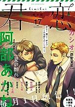 君恋 17 (集英社君恋コミックスDIGITAL)