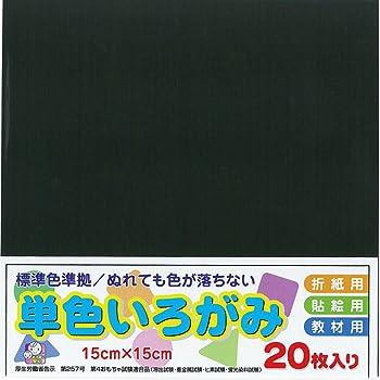 エヒメ紙工 単色いろがみ AI-TAN20-38 くろ 15cm角 20枚