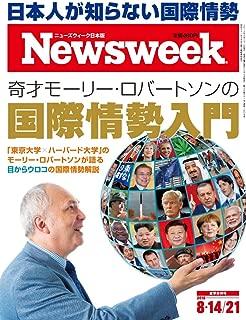 Newsweek (ニューズウィーク日本版)2018年 8/14・21合併号[日本人が知らない国際情勢/奇才モーリー・ロバートソンの国際情勢入門]...