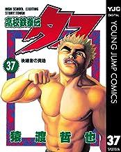 表紙: 高校鉄拳伝タフ 37 (ヤングジャンプコミックスDIGITAL) | 猿渡哲也