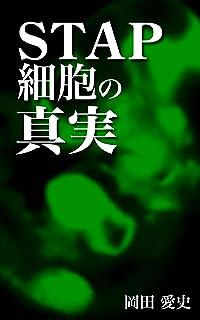 STAP細胞の真実_日本中が驚いた小保方晴子氏を巡る騒動劇の全貌解明!...