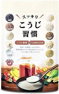 スッキリこうじ習慣 ダイエット サプリ 麹生酵素 コンブチャ サプリメント 90粒 30日分
