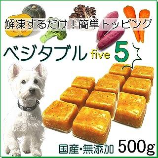 犬,ドッグフード,トッピング,手作りごはん,5種類のお野菜でできた国産ベジタブルファイブ 小分けトレー500g