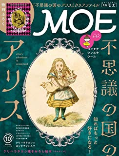 MOE (モエ) 2019年10月号 [雑誌] (不思議の国のアリス   付録 不思議の国のアリス クリアファイル)