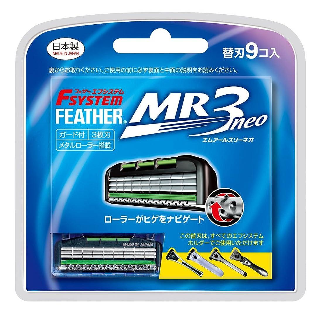 マニフェストボタンチラチラするフェザー エフシステム 替刃 MR3ネオ 9コ入