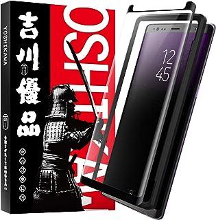 吉川優品 Samsung Galaxy note 8 用 液晶保護フィルム【ケースに干渉せず タッチ反応が良い】全面 強化ガラス 高透過率 硬度9H 気泡無し 指紋防止 3D曲面加工