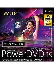 PowerDVD 19 Ultra アップグレード版 ダウンロード版