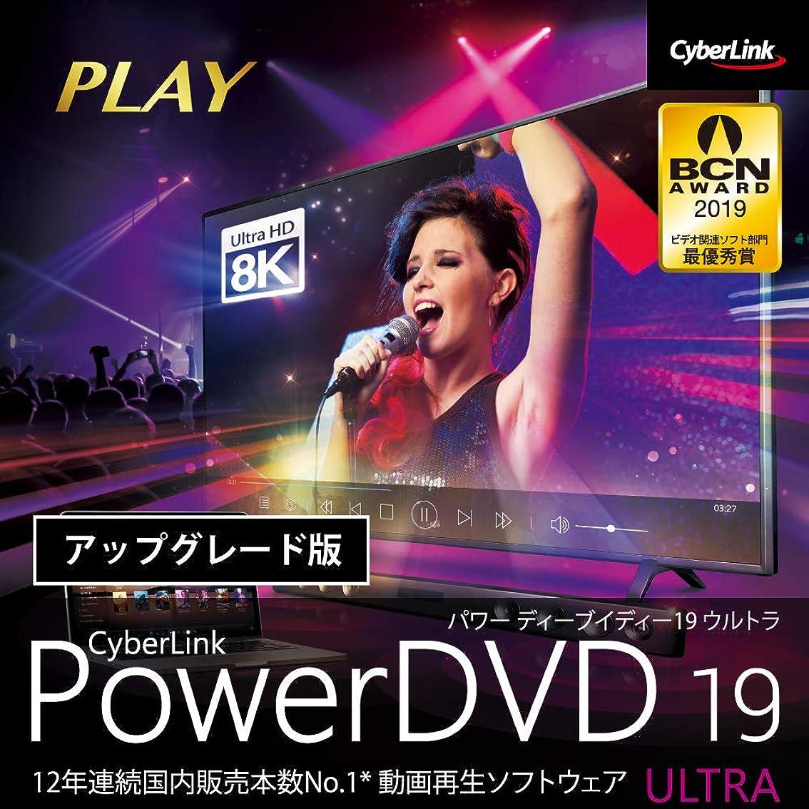 キッチン検索エンジンマーケティング小川PowerDVD 19 Ultra アップグレード版|ダウンロード版