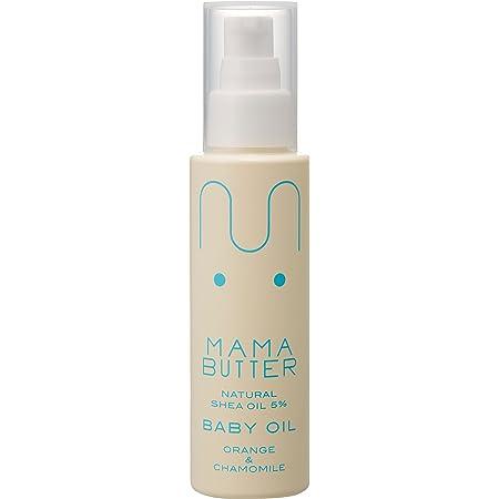 MAMA BUTTER(ママバター) ママバター 無添加 ベビーオイル (新生児~) オレンジ&カモミールの香り 【しっとり あせも おむつかぶれ】 100ml リキッド・液体 天然オレンジ&カモミール
