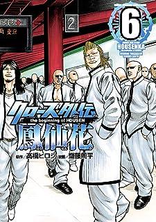 クローズ外伝 鳳仙花 the beginning of HOUSEN 6 (少年チャンピオン・コミックス エクストラ)...