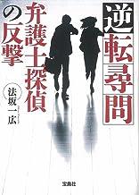 逆転尋問 弁護士探偵の反撃 (宝島社文庫 『このミス』大賞シリーズ)