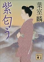表紙: 紫匂う (講談社文庫) | 葉室麟