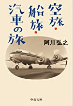 表紙: 空旅・船旅・汽車の旅 (中公文庫) | 阿川弘之