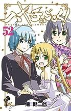 表紙: ハヤテのごとく!(52) (少年サンデーコミックス)   畑健二郎
