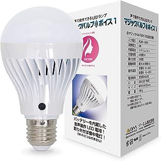 [MAGIC BULB]マジックバルブボイス1 音声操作LED電球 バッテリー内蔵 Wi-Fi不要簡単操作 AIアシスタント搭載 懐中電灯 防災 災害対策