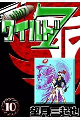 ワイルド7 (10) Kindle版