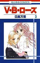 表紙: V・B・ローズ 3 (花とゆめコミックス)   日高万里