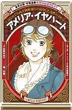 学習漫画 世界の伝記 NEXT  アメリア・イヤハート   はじめて大西洋横断飛行に成功した女性パイロット