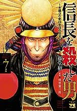 表紙: 信長を殺した男~本能寺の変 431年目の真実~ 7 (ヤングチャンピオン・コミックス) | 明智憲三郎
