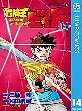 表紙: 冒険王ビィト 14 (ジャンプコミックスDIGITAL) | 三条陸