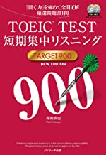表紙: TOEIC(R)TEST短期集中リスニングTARGET900 NEW EDITION   森田 鉄也
