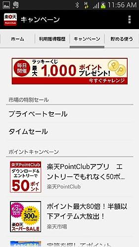 『楽天PointClub〜ポイント管理出来る便利なアプリ〜』のトップ画像