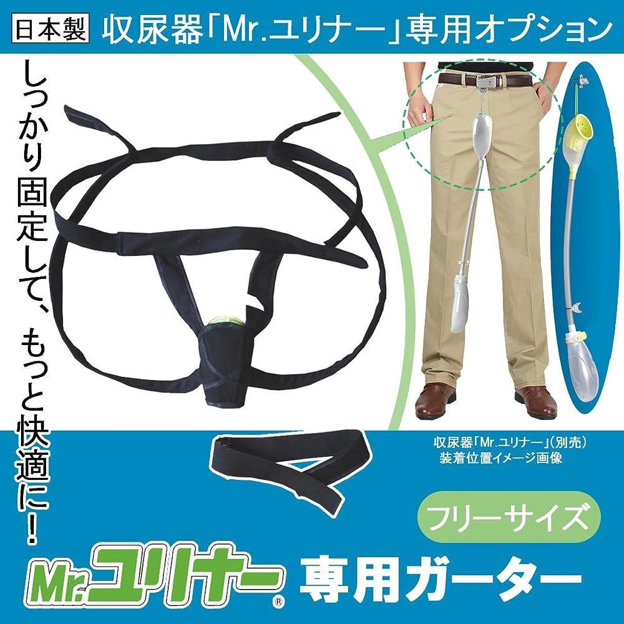 熱望するクライストチャーチ真向こう身体に付けない収尿器 「Mr.ユリナー」 専用ガーター