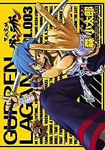 天元突破グレンラガン(3) (電撃コミックス)