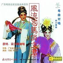 Yue Qu Dui Chang  - Feng Liu Si Ma Qiao Wen Jun (Cantonese Opera - Romantic Si Ma And Beautiful Wen Jun)
