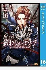 終わりのセラフ 16 (ジャンプコミックスDIGITAL) Kindle版