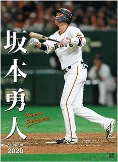 報知新聞社 坂本勇人(読売ジャイアンツ) 2020年 カレンダー CL-576 壁掛け B2 プロ野球 巨人...