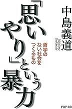 表紙: 「思いやり」という暴力 哲学のない社会をつくるもの PHP文庫 | 中島 義道