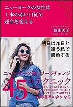 ニューヨークの女性は1本の赤い口紅で運命を変える