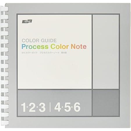 DIC プロセスカラーノート 第8版