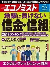 表紙: 週刊エコノミスト 2019年02月05日号 [雑誌] | 週刊エコノミスト編集部