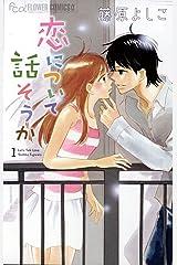 恋について話そうか(1) (フラワーコミックスα) Kindle版