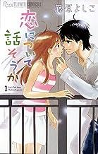 表紙: 恋について話そうか(1) (フラワーコミックスα) | 藤原よしこ