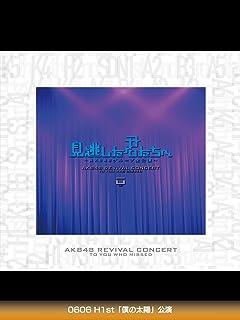 見逃した君たちへ ~AKB48グループ全公演~ 0606 H1st「僕の太陽」公演