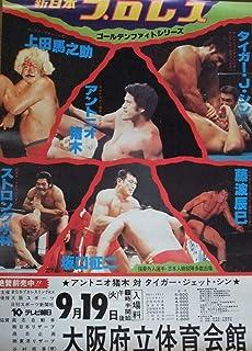 1978新日本プロレスゴールデン・ファイトS大阪大会ポスターアントニオ猪木レフェリータイガー・ジェット・シン×上田馬之助