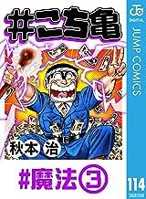 #こち亀 114 #魔法‐3 (ジャンプコミックスDIGITAL)