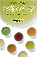 表紙: お茶の科学 「色・香り・味」を生み出す茶葉のひみつ (ブルーバックス) | 大森正司